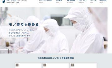 サティス製薬webスクリーンショット