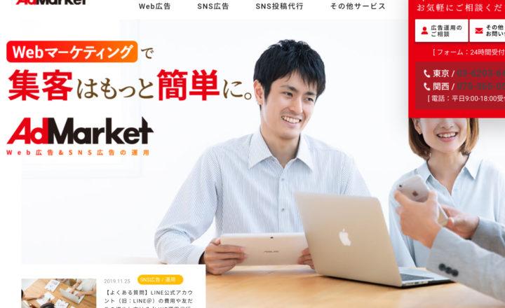 アドマーケットWEB画像