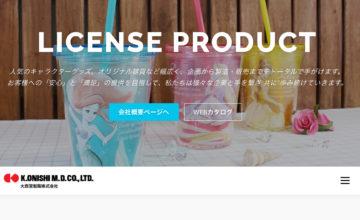大西賢WEB画像