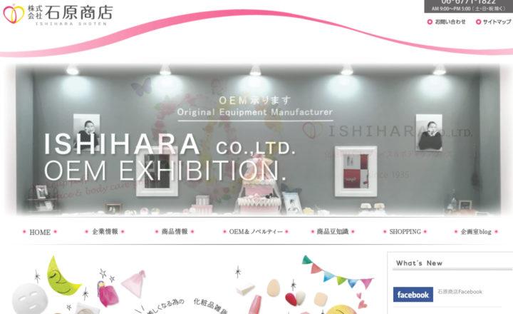 石原商店WEB画像