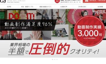 グローバルジャパンWEB画像