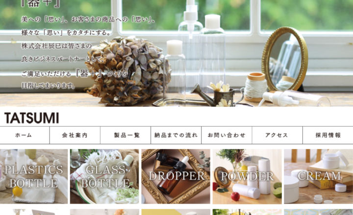 辰巳 化粧品容器メーカー
