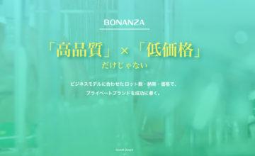 ボナンザWEB画像