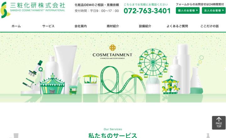 三粧化研WEBトップ画像
