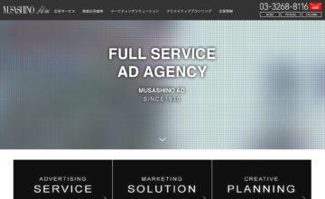 ムサシノ広告社WEB画像