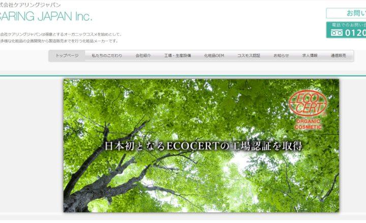 ケアリングジャパンWEBトップ画像