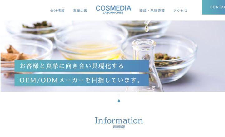 コスメディアWEBトップ画像