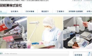 三昭紙業務WEBトップ画像
